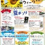 夏ニュースレター表