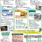 夏ニュースレターA4裏
