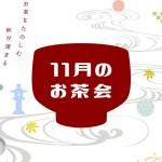 【11/4・5】柏泉亭・11月のお茶会