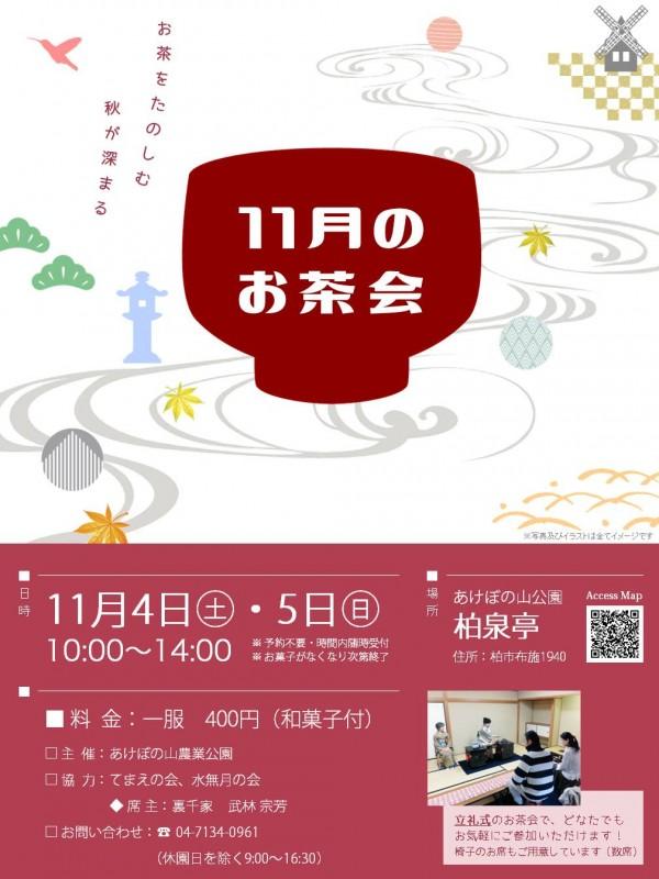【ポスター】11月のお茶会