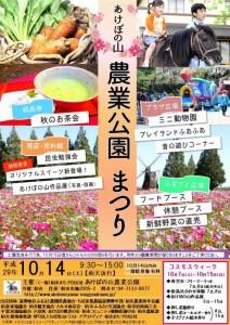2017農業公園まつりポスター