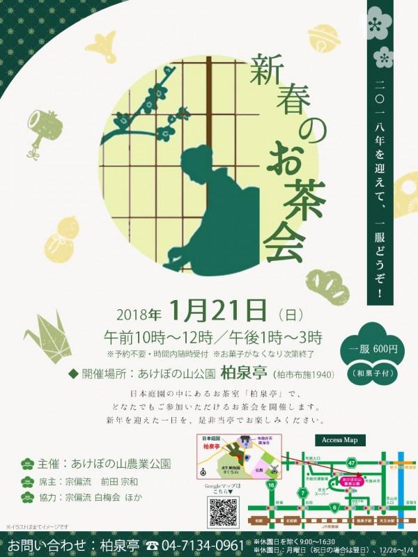 【ポスター案】新春のお茶会ver.4