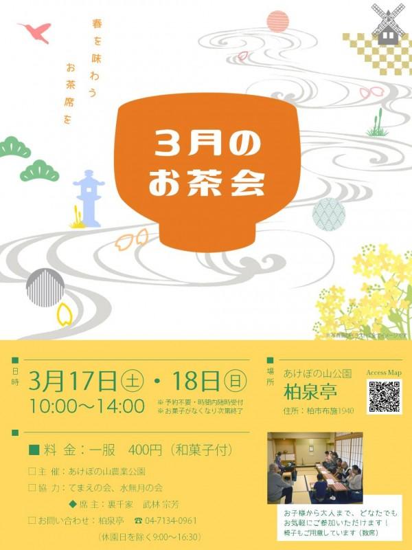 【ポスター】3月のお茶会