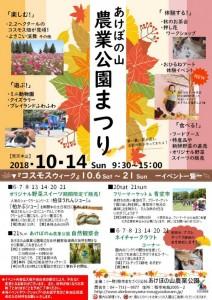2018農業公園まつりポスター(駐車場料金修正済み)