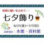 6/21~7/7【七夕飾り】短冊に願いを書いて飾りましょう♪