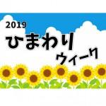 【2019ひまわりウィーク】開催のお知らせ(7/20~8/4)※終了しました