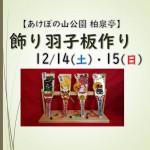 【12/14(土)・15(日)】柏泉亭 飾り羽子板づくり
