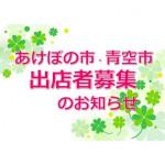 【4月・5月・10月】青空市&あけぼの市 出店者募集♪