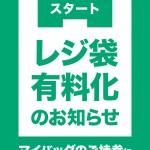 7/1(水)~ 売店レジ袋有料化のお知らせ