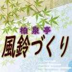 【8/7・8】風鈴づくり 開催