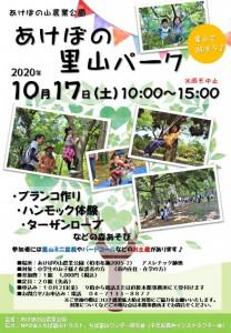 あけぼの里山パーク2020ポスター
