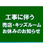 【10/15更新】施設内エアコン改修工事のお知らせ
