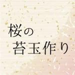 【2/13(土)】桜の苔玉作り ※終了いたしました
