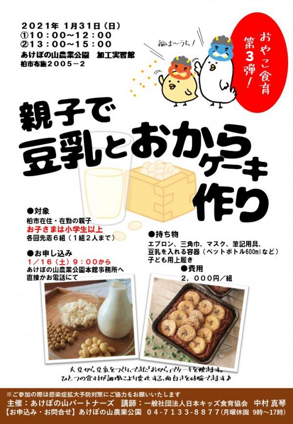 親子で豆乳とおからケーキ作りポスター