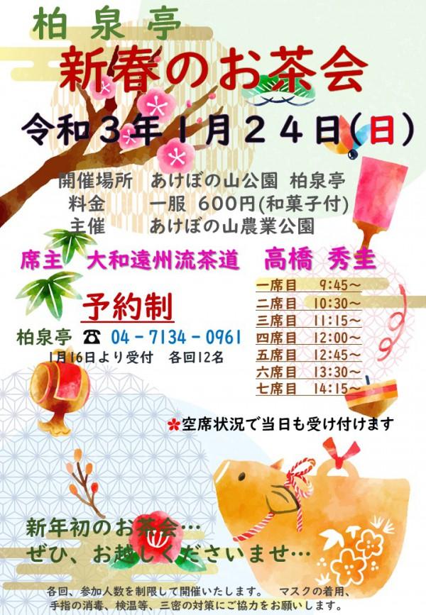 柏泉亭新春お茶会チラシ