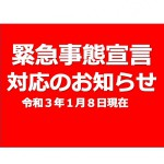 【1/7現在】緊急事態宣言 対応のお知らせ