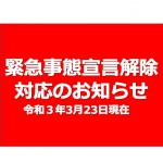 【3/23】緊急事態宣言解除後の対応について