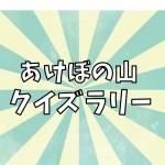 【3/19~5/5】あけぼの山クイズラリー開催!