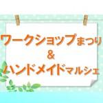 【4/17・18】春のワークショップまつり&ハンドメイドマルシェ開催