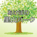 【4/29】里山パーク開催 ※5/1(土)に変更となりました