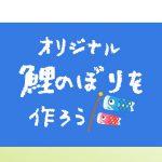 【5/2~4】オリジナル鯉のぼりを作ろう