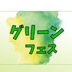 【5/15】グリーンフェス開催 ※終了いたしました