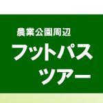 【6/12】あけぼの山農業公園周辺フットパスツアー開催 ※受付は終了しました