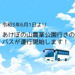 【令和3年6月1日より】あけぼの山公園行き路線バス一部延伸のお知らせ