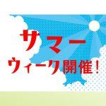 【7/21~8/31】サマーウィーク 開催