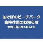 【あけぼのビーチパーク】8月24日(火)からの臨時休業のお知らせ