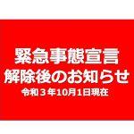 【10/1~】緊急事態宣言解除後の対応について