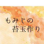 【9/23】もみじの苔玉作り 開催 ※受付は終了しました
