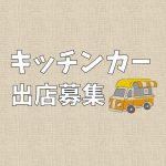 【コスモスウィーク キッチンカー出店募集♬】
