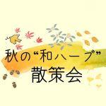 【10/24】秋の和ハーブ散策会 開催