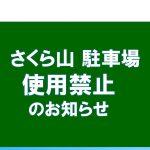 【10/11~13】さくら山 駐車場使用禁止のお知らせ